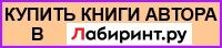 """Купить книги авторов в интернет-магазине """"Лабиринт"""""""