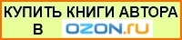 """Купить бумажные книги автора в интернет-магазине """"Ozon"""""""