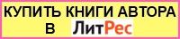"""Купить книги автора в интернет-магазине """"Литрес"""""""