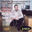 Николай МОРОЗОВ, Сказки православного программиста